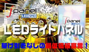 J-PANELのイメージ